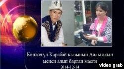 Аалы Туткучев жана Кенжегүл Карабай кызы.