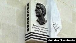 Доска памяти Владимира Высоцкого в Севастополе до ее демонтажа