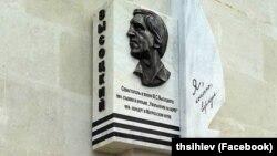 Мемориальная доска, установленная на здании Матросского клуба, где Высоцкий выступал в 1976 году