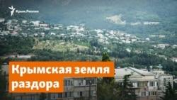 Крымская земля раздора. Чем грозит указ Путина | Дневное ток-шоу