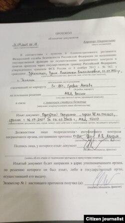Валентина Чупикка Шереметьево аэропортида тақдим этилган ҳужжат