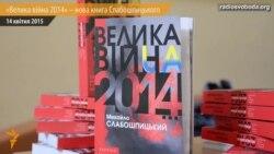 Михайло Слабошпицький презентує книгу «Велика війна 2014»