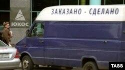 Сотрудники МВД России проводят обыск в центральном здании ЮКОСа. Москва, 19 мая 2004 года