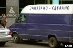 Обыски в главном офисе ЮКОСа в 2004 году