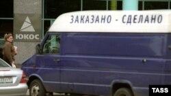 У офиса компании ЮКОС в Москве (архивное фото)