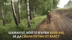 Шаманът, който се зарече да свали Путин от власт