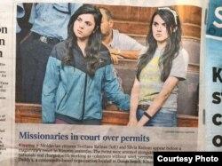 Заметка о суде в местной газете