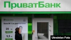 Отделение ПриватБанка в Киеве