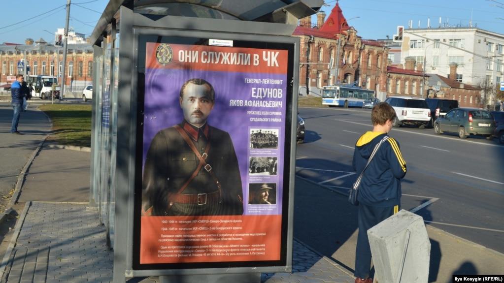 На улицах Владимира плакаты с чекистами впервые появились в 2013 году