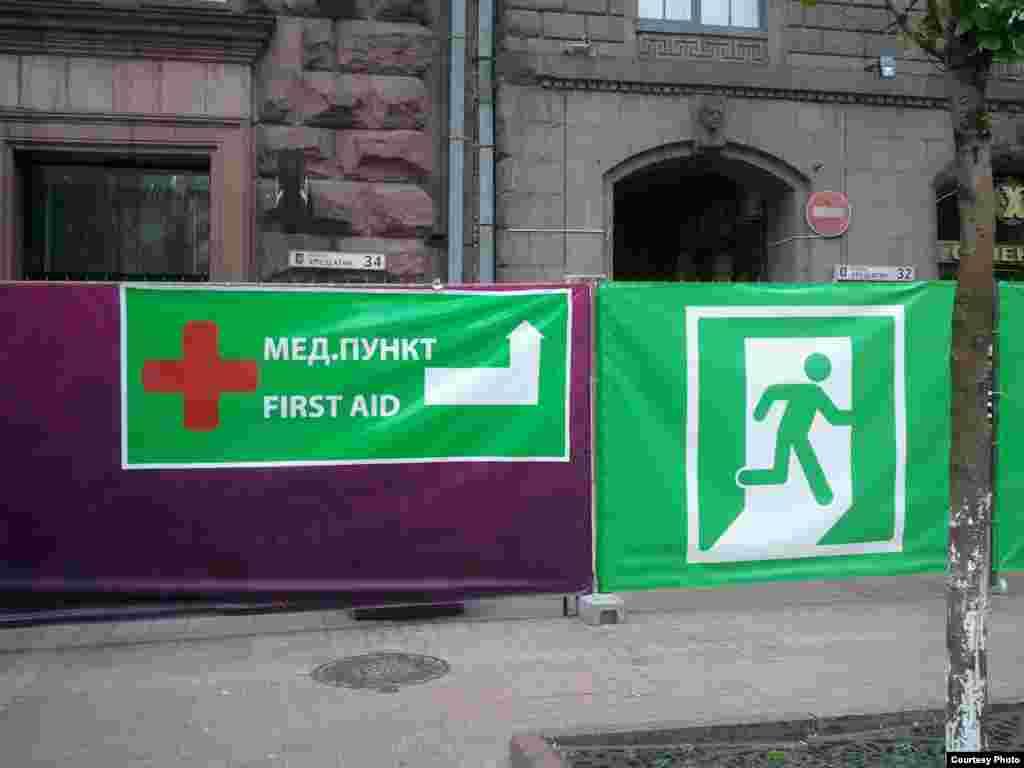 Жанкүйерлерді тегін емдейтін медициналық қосынның белгісі. Киев, 22 маусым 2012 жыл