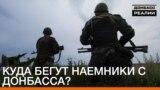 Куди тікають найманці з Донбасу? | «Донбас.Реалії»