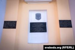 Шыльды на будынку былой гімназіі ў Сьвіслачы