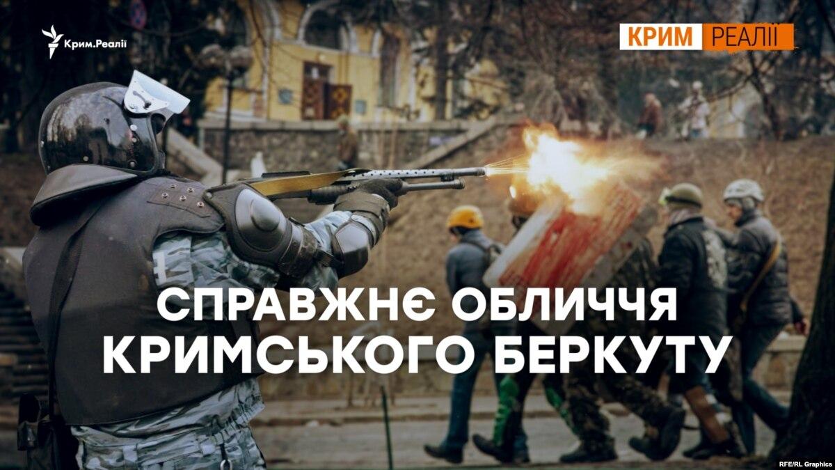 «Убийцы» в Украине, «герои» в России – история крымского «Беркута»