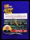 Graphic -- Radio Farda's banner for Istgah, (Graphic -- Radio Farda's banner for Istgah,
