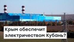 Крым обеспечит электрикой Кубань? | Радио Крым.Реалии