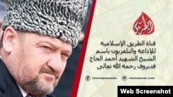 """Надпись на обложке канала в Facebook: """"Исламская ТРК 'Путь' имени шейха, шахида Ахмата-хаджи Кадырова, да смилуется над ним Всевышний Аллах"""""""