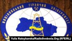 Символіка Національного гірничого університету України