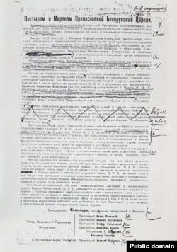Дэклярацыя аб аўтаноміі БПЦ 1922 году з праўкамі рукой мітрапаліта Мэльхісэдэка Паеўскага.
