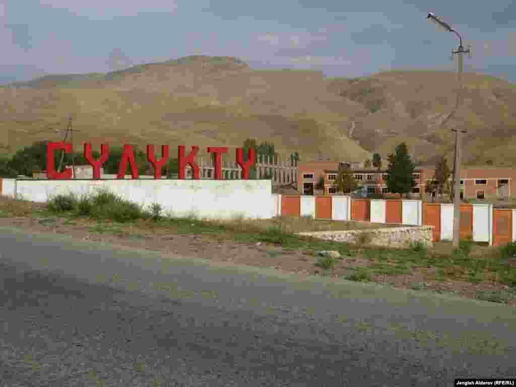 Сулюкта. Население свыше 20 тысяч человек