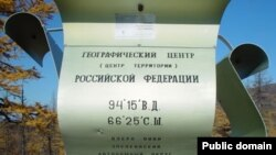 Географический центр Российской Федерации
