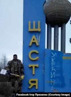 Ігор Прозапас пофарбував стелу-вказівник міста Щастя. Донбас