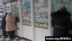 Аптека в Симферополе. Январь 2015 года