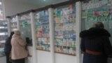 Аптека в Симферополе, иллюстрационное фото