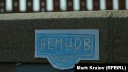 Бумажная табличка на мосту в Москве, где был убит политик Борис Немцов.