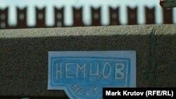 Кремльге жақын маңдағы көпірде оппозициялық саясаткер Борис Немцов қаза тапқан жердегі қолдан жазылып ілінген жазу.