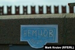 """Табличка """"Немцов мост"""" на Большом Москворецком мосту"""