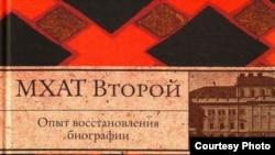 "Фрагмент обложки книги ""МХАТ второй"""
