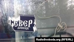 Наліпка неподалік від того місця, де сталася бійка, Донецьк, 18 листопада 2013 року