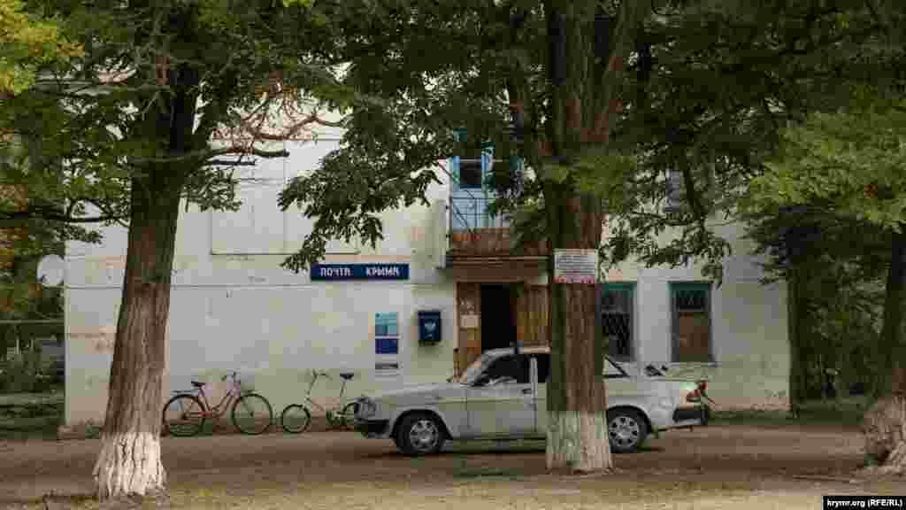 И почтовое отделение
