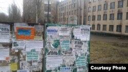 Дошка оголошень у центрі Торезу (фото автора)