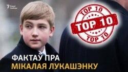 ТОП-10 фактаў пра Мікалая Лукашэнку