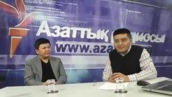 Онлайн-конференция с Канатом Тасибековым