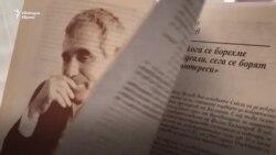 """""""България избегна всички етнически мини"""". Думи на Желю Желев, прочетени от Еми Барух"""