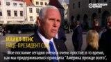 Вице-президент США: «Дестабилизирующие действия России и поддержка режимов-изгоев неприемлемы»