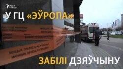 У ГЦ «Эўропа» бэнзапілой забілі дзяўчыну