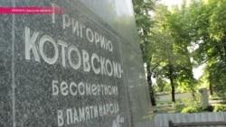 Как сейчас выглядит мавзолей комдива Котовского