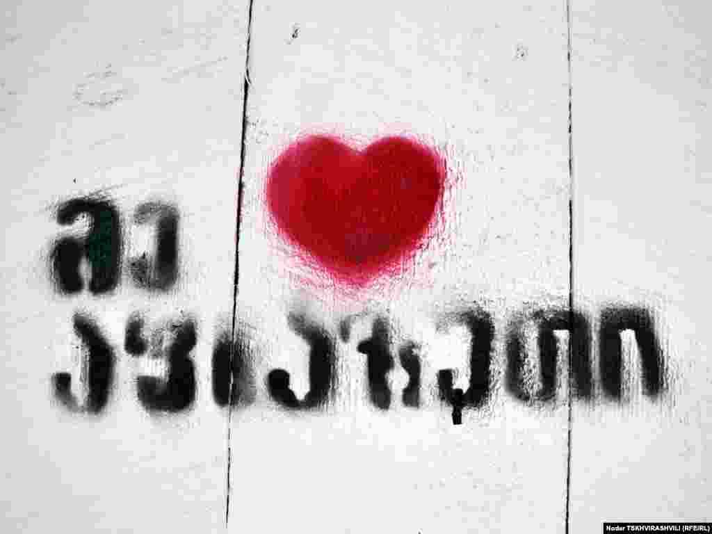 """თბილისში კედლებზე გაჩნდა ასეთი წარწერები: """"მე მიყვარს აფხაზეთი"""". - საქართველოში სოხუმის დაცემის დღე, 27 სექტემბერი, სხვადასხვანაირად აღნიშნეს - შეიკრიბნენ დაღუპულთა მემორიალთან, მოაწყვეს მსვლელობა თბილისის ქუჩებში და ვაკის პარკში გაიხსენეს 17 წლის წინანდელი მოვლენები. აფხაზეთში საომარი მოქმედებები 1992 წლის 14 აგვისტოს დაიწყო. ომი 13 თვე და 13 დღე გაგრძელდა."""