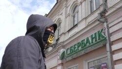 Як у Сумах «Сбербанк» «перейменували» (відео)