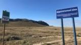 Таблички об охранном статусе полуострова Меганом