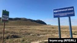 Таблички про охоронний статус півострова Меганом