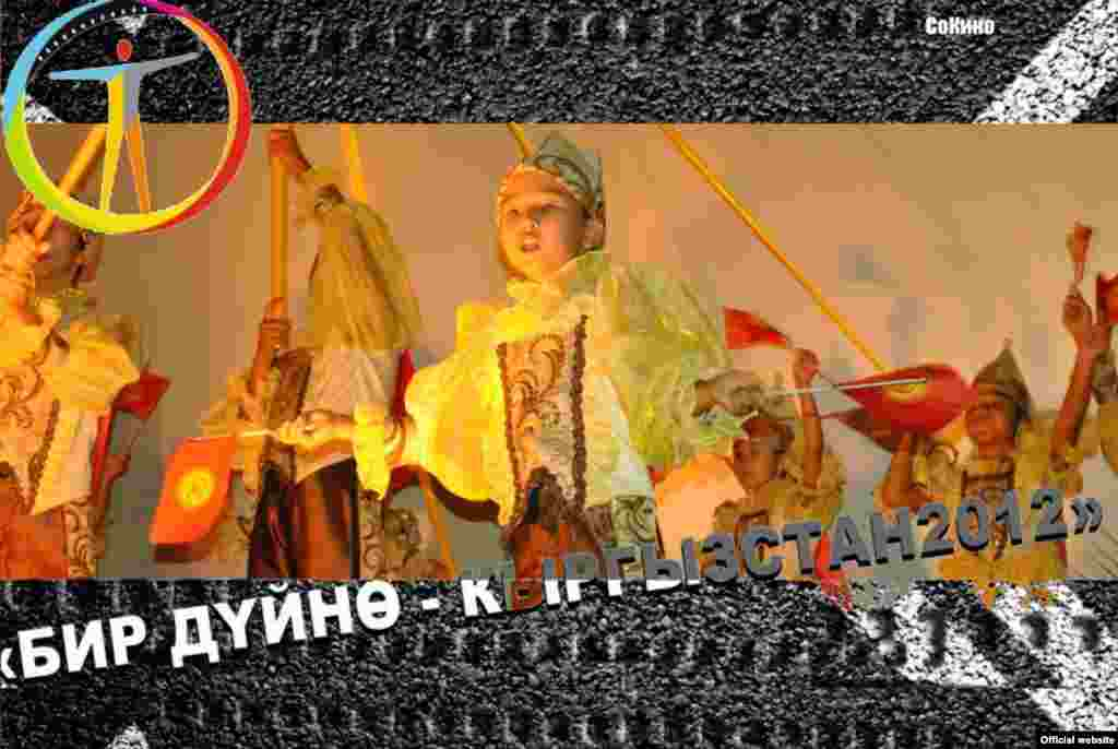 """Международный фестиваль правозащитных фильмов """"Один мир"""" в Бишкеке"""