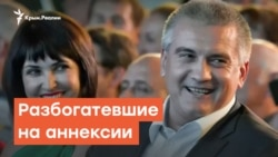 Разбогатевшие на аннексии | Радио Крым.Реалии