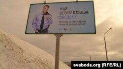 білборд у Магілёве