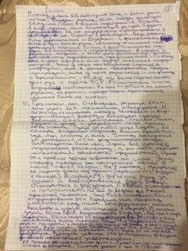 Страница из письма Петра Павленского из тюрьмы