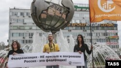 Сібірді федерализациялауды талап етіп тұрған белсенділер. Новосибирск, 17 тамыз 2014 жыл.