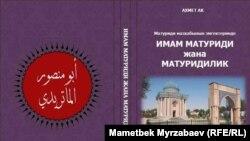 Книга, подготовленная и выпущенная факультетом теологии ОшГУ.